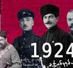 გურია (ოზურგეთის მაზრა) და 1924 წლის აჯანყება დასავლეთ საქართველოში