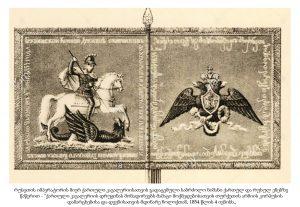 ქართული კავალერია მეფის რუსეთში