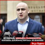 """""""20 ივნისის ამნისტია დაუშვებელია, ისტორიის გადაწერის უფლებას არ მოგცემთ!"""" - ნიკა მელია"""