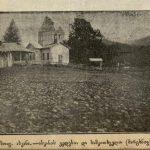ასკანის ეკლესია და სამკითხველო - 1905 წელი