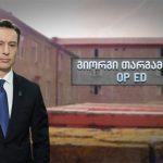 გიორგი თარგამაძის OP-ED: სპირიდონის იურისდიქცია?!